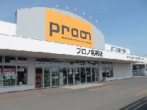 プロノ名寄店オープン