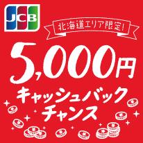 JCBカード「5000円キャッシュバックチャンス」キャンペーンのお知らせ【北海道エリア】
